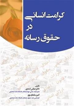 دانلود کتاب کرامت انسانی در حقوق رسانه