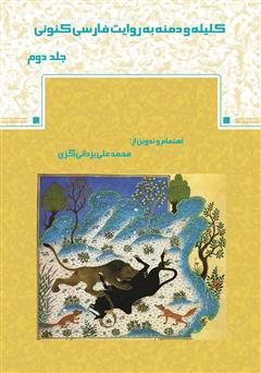 معرفی و دانلود کتاب کلیله و دمنه به روایت فارسی کنونی - جلد دوم