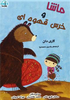 دانلود کتاب صوتی ماشا و خرس قهوهای