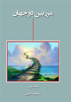 دانلود رمان مرز بین دو جهان - جلد دوم