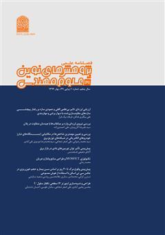 دانلود فصلنامه پژوهشهای نوین علوم مهندسی - شماره 29