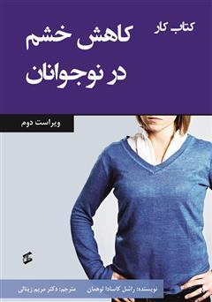 دانلود کتاب کار کاهش خشم در نوجوانان