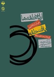 معرفی و دانلود کتاب صوتی ارباب حلقهها - جلد اول: یاران حلقه
