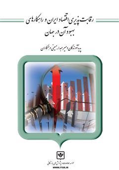 دانلود کتاب رقابت پذیری اقتصاد ایران و راهکارهای بهبود آن در جهان