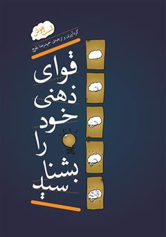 دانلود کتاب قوای ذهنی خود را بشناسید