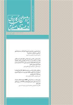 دانلود فصلنامه علمی تخصصی پژوهشهای کاربردی مهندسی صنایع - شماره 4