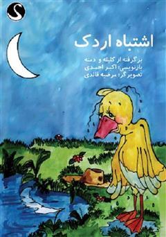 دانلود کتاب اشتباه اردک