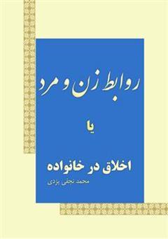 دانلود کتاب خلاصه ای از مطالب اسلام در مورد: روابط زن و مرد یا اخلاق در خانواده