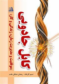 دانلود کتاب کابل جادویی