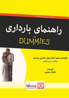 دانلود کتاب صوتی راهنمای بارداری برای پدران