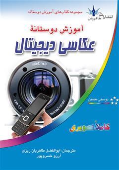 دانلود کتاب آموزش دوستانۀ عکاسی دیجیتال