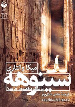 دانلود کتاب صوتی سینوهه پزشک مخصوص فرعون
