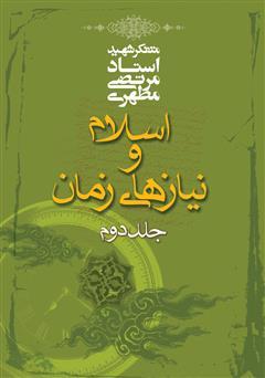 دانلود کتاب اسلام و نیازهای زمان - جلد دوم