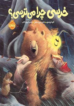 دانلود کتاب خرسی چرا میترسی؟