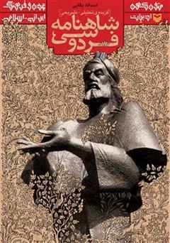 دانلود کتاب گزیده تحلیلی - تشریحی شاهنامه فردوسی