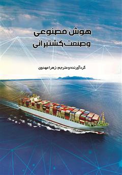 دانلود کتاب هوش مصنوعی و صنعت کشتیرانی