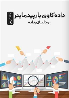 دانلود کتاب داده کاوی با رپیدماینر: مدلسازی داده - جلد دوم