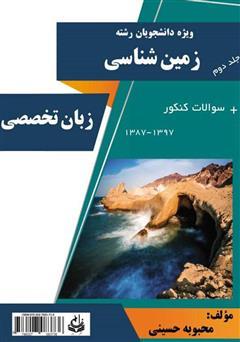 دانلود کتاب زبان تخصصی ویژه دانشجویان رشته زمین شناسی - جلد دوم