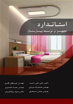 دانلود کتاب استاندارد تجهیز و توسعه بیمارستان