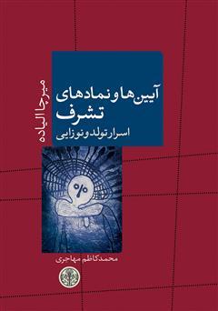 دانلود کتاب آیینها و نمادهای تشرف: اسرار تولد و نوزایی