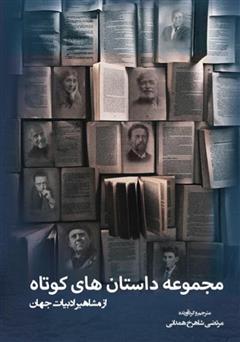 دانلود کتاب مجموعه داستانهای کوتاه از مشاهیر ادبیات جهان