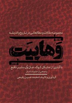 دانلود کتاب وهابیت