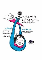 دانلود کتاب صوتی پاسخهای اساسی به پرسشهای دشوار دربارهی فرزند خواندگی: آنچه کودکان باید بدانند