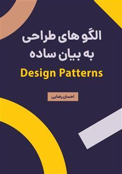 دانلود کتاب الگوهای طراحی به بیان ساده