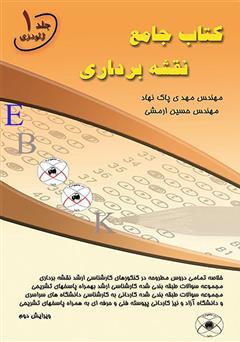 دانلود کتاب جامع نقشه برداری - جلد اول (ژئودزی)
