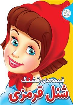 دانلود کتاب قصههای قشنگ: شنل قرمزی