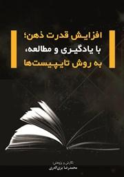 معرفی و دانلود کتاب افزایش قدرت ذهن؛ با یادگیری و مطالعه به روش تایپیستها