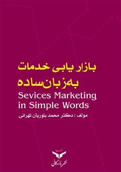 دانلود کتاب بازاریابی خدمات به زبان ساده