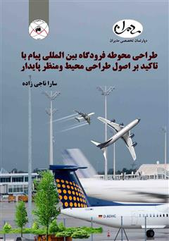 دانلود کتاب طراحی محوطه فرودگاه بینالمللی پیام با تاکید بر اصول طراحی محیط و منظر پایدار