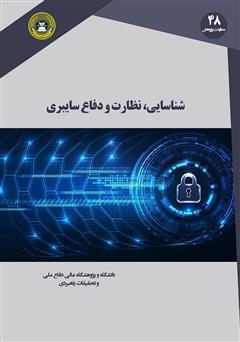 دانلود کتاب شناسایی، نظارت و دفاع سایبری