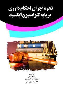 دانلود کتاب نحوه اجرای احکام داوری بر پایه کنوانسیون ایکسید