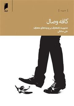 دانلود کتاب کافه وصال (مدیریت نامتعارف بر پدیدههای متعارف)