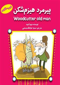 دانلود کتاب پیرمرد هیزم شکن (Woodcutter Old Man)