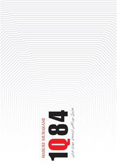 معرفی و دانلود کتاب 1Q84