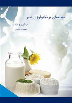 دانلود کتاب مقدمهای بر تکنولوژی شیر