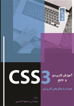 دانلود کتاب آموزش کاربردی و جامع CSS3
