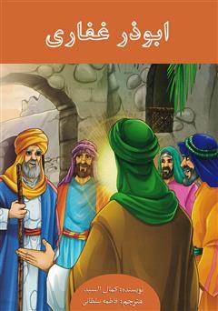 دانلود کتاب ابوذر غفاری