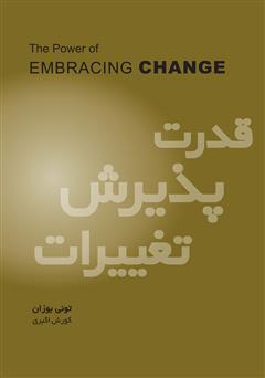 معرفی و دانلود کتاب قدرت پذیرش تغییرات