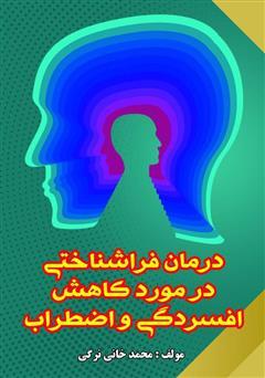 دانلود کتاب درمان فراشناختی در کاهش افسردگی و اضطراب
