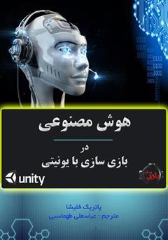 معرفی و دانلود کتاب هوش مصنوعی در بازی سازی با یونیتی