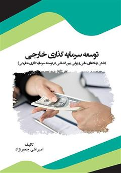 دانلود کتاب توسعه سرمایه گذاری خارجی (نقش نهادهای مالی و پولی بین المللی در توسعه سرمایه گذاری خارجی)