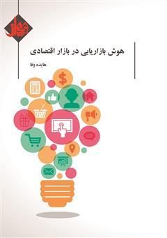 دانلود کتاب هوش بازاریابی در بازار اقتصادی
