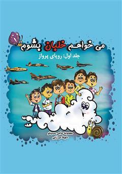 دانلود کتاب میخواهم خلبان بشوم (جلد اول: رویای پرواز)