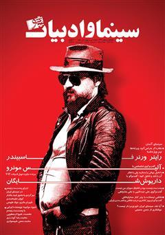 دانلود مجله سینما و ادبیات - شماره 39