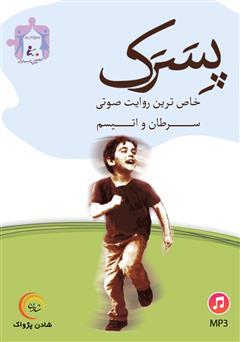 دانلود کتاب صوتی پسرک: خاصترین روایت سرطان و اتیسم