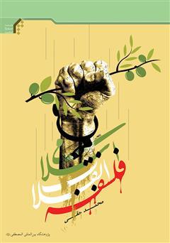 دانلود کتاب فلسفه انقلاب اسلامی